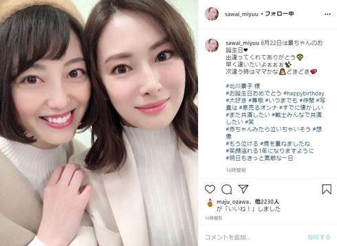 セーラー戦士会 北川景子 小松彩夏 沢井美優 安座間美優 泉里香