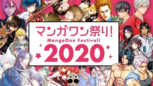 マンガワン祭り2020