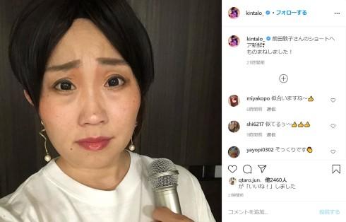 キンタロー。 前田敦子 モノマネ ショートヘア