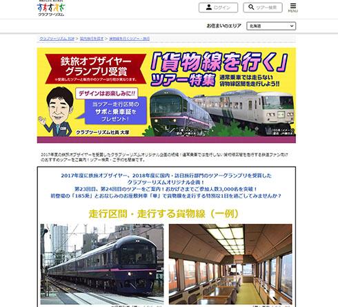 鉄道 YouTube 貨物線ツアー お座敷列車
