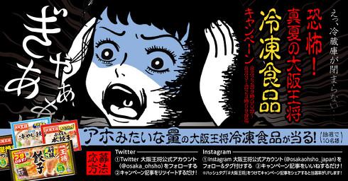 """""""えっ、冷凍庫に収まらない…""""恐怖!真夏の大阪王将冷凍食品キャンペーン"""