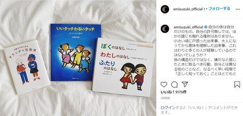 鈴木えみ 子どものための性教育 いいタッチわるいタッチ ぼくのはなし わたしのはなし ふたりのはなし Instagram