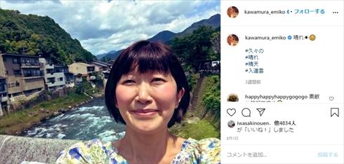 たんぽぽ 川村エミコ アパ社長 元谷芙美子 インスタ 再現 ものまね