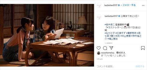 杉咲花 森七菜 広瀬すず 青くて痛くて脆い インスタ ラストレター 映画