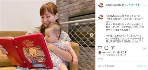 藤本美貴 庄司智春 新型コロナ 感染 入院 インスタ