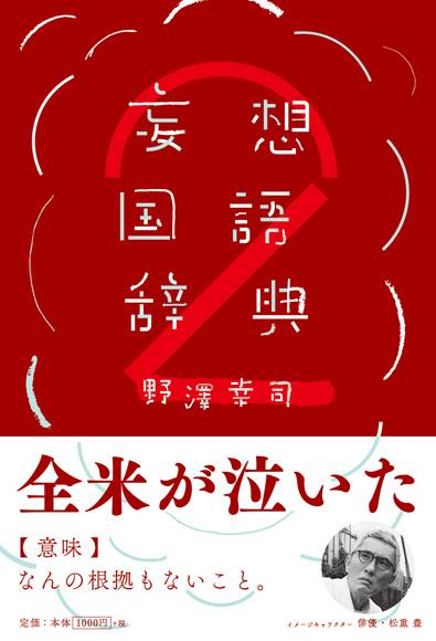 妄想国語辞典2・表紙