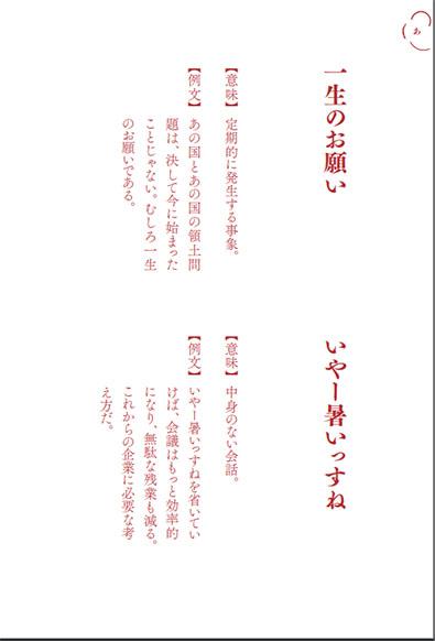 妄想国語辞典2「一生のお願い」「いやー暑いっすね」