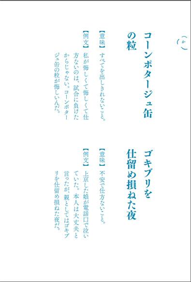 妄想国語辞典2・「コーンポタージュの缶の粒」「ゴキブリを仕留め損ねた夜」
