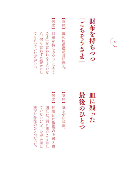 妄想国語辞典2・「財布を持ちつつごちそうさま」「皿に残った最後のひとつ」
