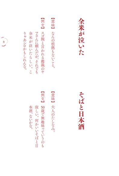 妄想国語辞典2・「全米が泣いた」「そばと日本酒」