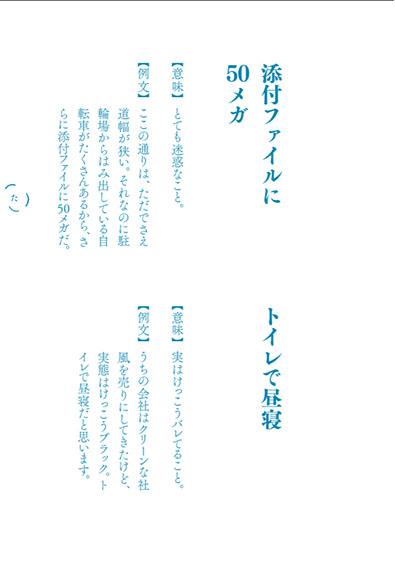 妄想国語辞典2・「添付ファイルに50メガ」「トイレで昼寝」