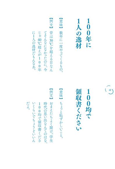 妄想国語辞典2・「100年に1人の逸材」「100均で領収書ください」