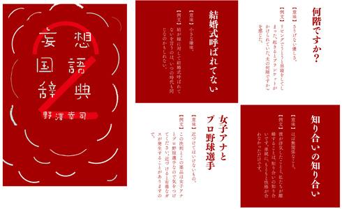 妄想国語辞典2・表紙といくつかの言葉の例
