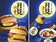 マクドナルド、今年も「月見バーガー」シリーズ発売 新顔の「濃厚ふわとろ月見」を加えたバーガー4種を展開