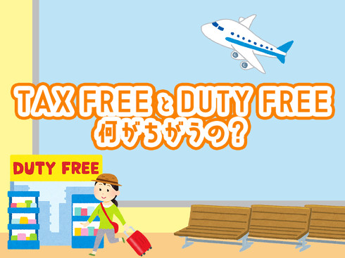 TAX  FREEとDUTY  FREEの違い