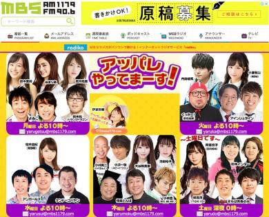 小倉優香 グラビアアイドル アッパレやってまーす!水曜日 ラジオ 降板 ケンドーコバヤシ