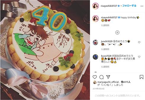 吉木りさ 和田正人 誕生日