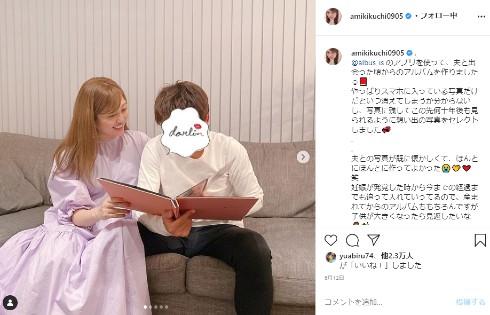 菊地亜美 出産 子ども 結婚