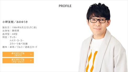 小野友樹 声優 子ども 第1子誕生 ブログ Twitter 結婚