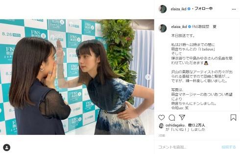 池田エライザ 上白石萌音 壁ドン FNS歌謡祭