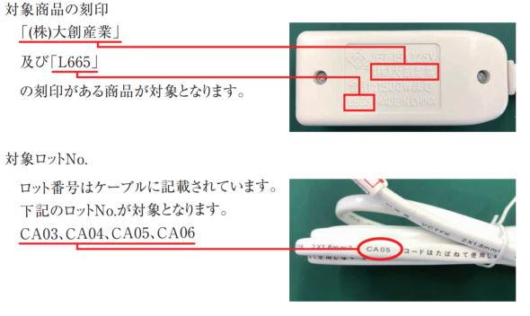 ダイソー コード付きタップ 自主回収 100円ショップ