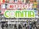 同人即売会「コミティア」存続危機に3000万円 クラウドファンディングに8時間で集まる