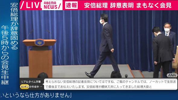 総理 辞意表明