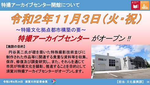須賀川市、特撮を学んで体験できる「特撮アーカイブセンター」が開館 シルエット怪獣のネーミング募集も