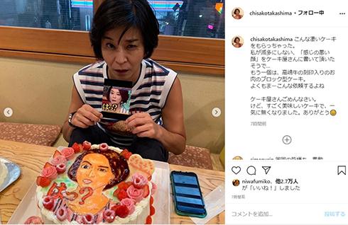 高嶋ちさ子 ケーキ