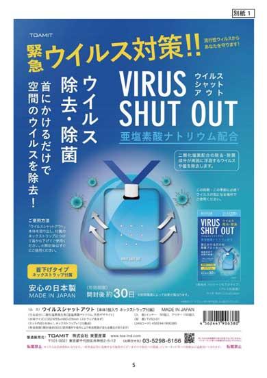 消費者庁 首にかけるだけ ウイルス除去 表示 商品 会社 行政処分