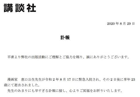 キミオアライブ 恵口公生 死去