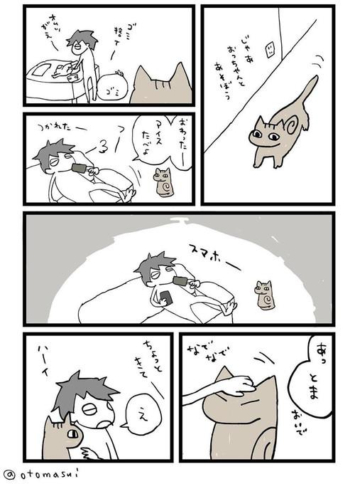 赤ちゃんがえりのネコちゃん
