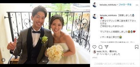 濱崎麻莉亜 西片圭佑 いきなりマリッジ シーズン4 死去 インスタ 新婚相手 結婚