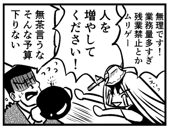 オノ子ちゃん