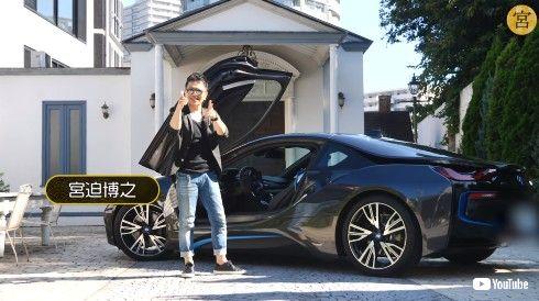 雨上がり決死隊 宮迫博之 YouTube BMW i8