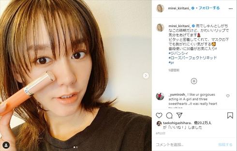 桐谷美玲 出産 第1子 子ども インスタ