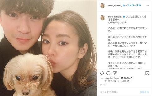 桐谷美玲 出産 第1子 子ども インスタ 三浦翔平 夫婦