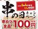 「串カツ田中」で200円以下の串カツが全品100円に! 9月4日限定で「串の日キャンペーン」開催