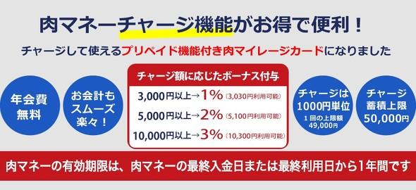 いきなりステーキ 「肉マネー」終了