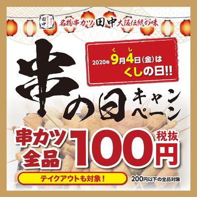 串の日キャンペーン