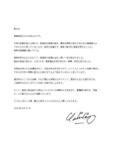 高橋幸宏 手術 YMO