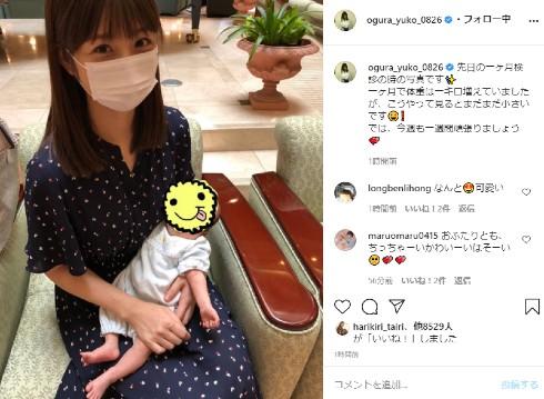 小倉優子 出産 再婚 子ども インスタ