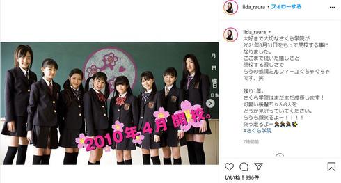 さくら学院 活動終了 三吉彩花 松井愛莉 飯田來麗 佐藤日向