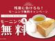 銀座ルノアールで「残暑に負けるな!モーニング無料キャンペーン」開始 ドリンク1杯の注文でパンの朝ごはんが食べられるぞ
