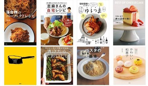 講談社 秋のレシピ本祭り