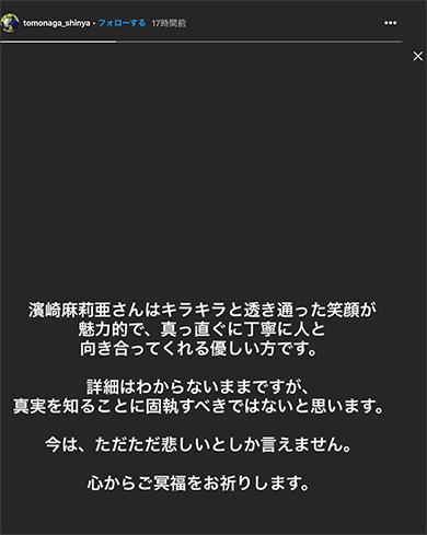 濱崎麻莉亜 友永真也 真実を知ることに固執すべきではない バチェラー