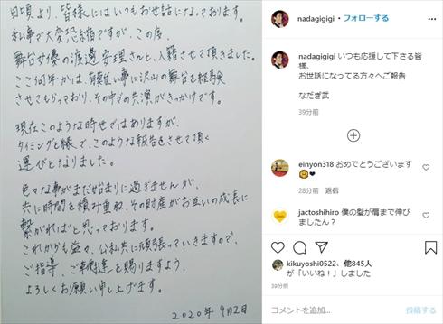 なだぎ武 渡邊安理 結婚 女優 インスタ
