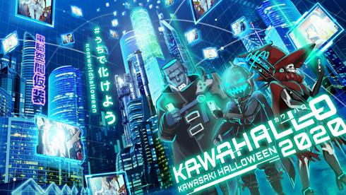 カワサキハロウィン2020のイメージ画像