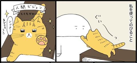 ネコちゃんの学び