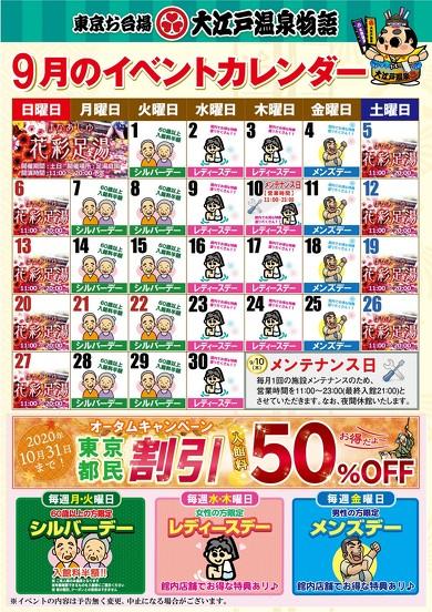 大江戸温泉物語 オータムキャンペーン